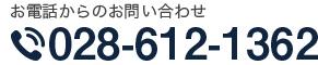 028-612-1362