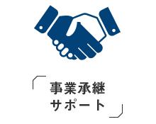 事業継承サポート